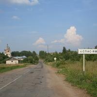 Пророко-Ильинская церковь