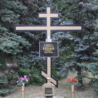 Поклонный крест на месте взорванного в 1963 году Свято-Никольского храма