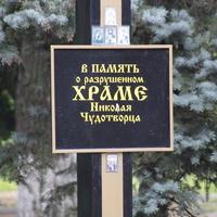 Табличка на поклонном кресте