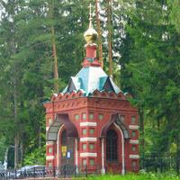 Во имя всех Святых в земле Ростово-Ярославской просиявших часовня.