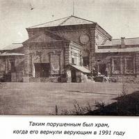 Храм в 1991 году