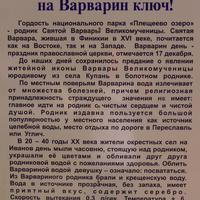 Часовня Варвары Великомученицы.